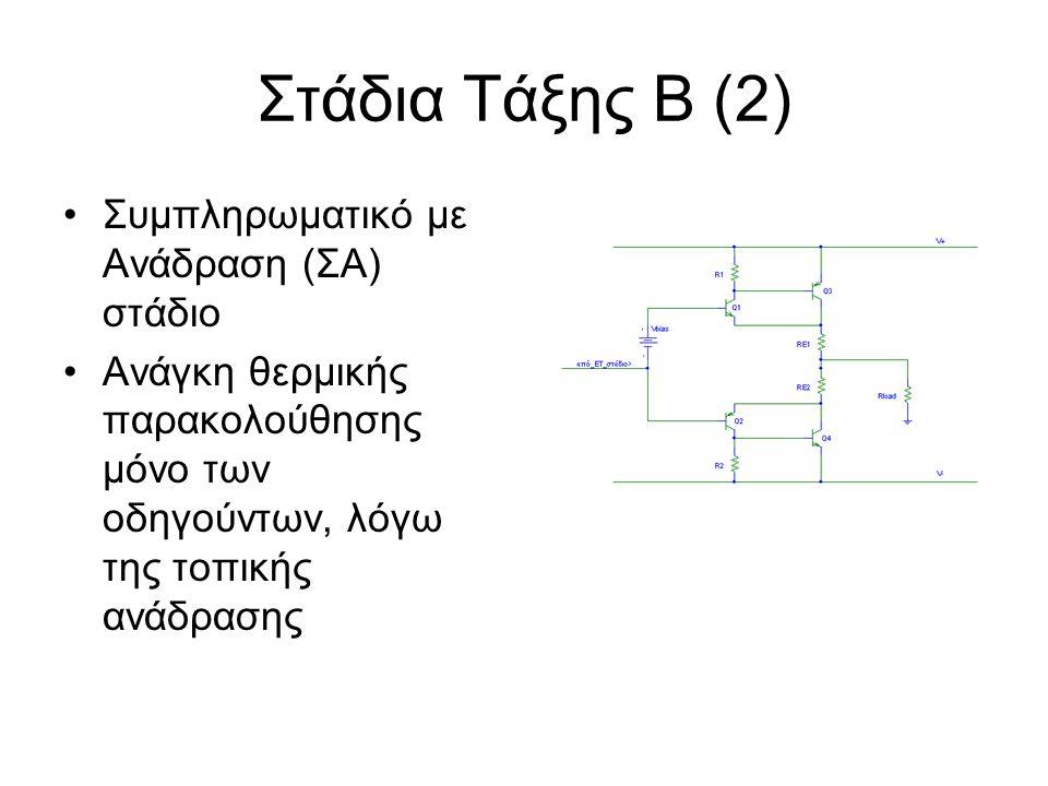 Στάδια Τάξης Β (2) Συμπληρωματικό με Ανάδραση (ΣΑ) στάδιο