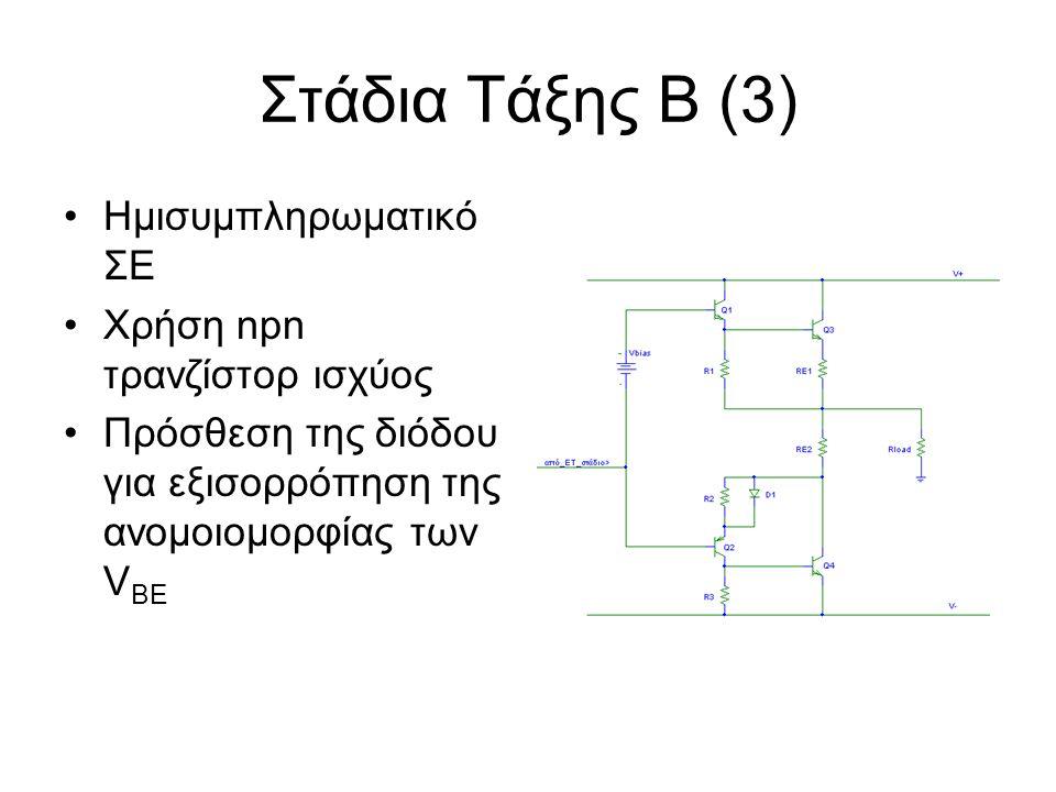 Στάδια Τάξης Β (3) Ημισυμπληρωματικό ΣΕ Χρήση npn τρανζίστορ ισχύος