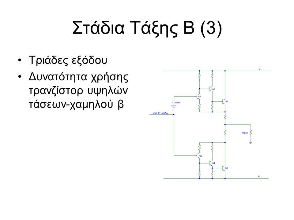 Στάδια Τάξης Β (3) Τριάδες εξόδου