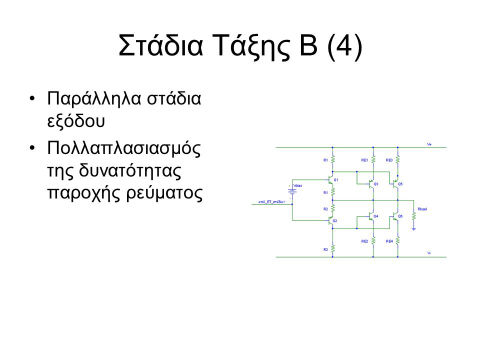 Στάδια Τάξης Β (4) Παράλληλα στάδια εξόδου