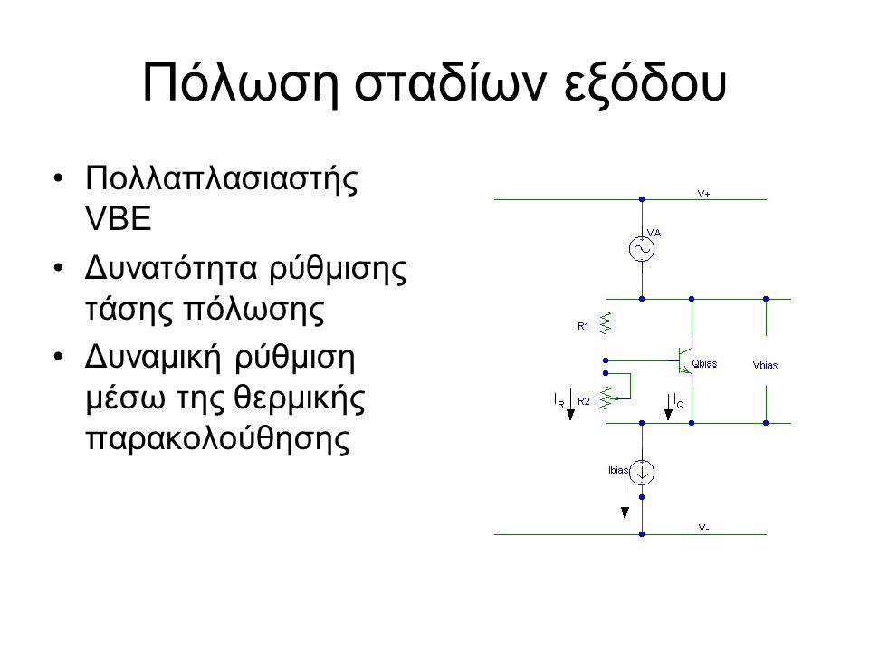 Πόλωση σταδίων εξόδου Πολλαπλασιαστής VBE