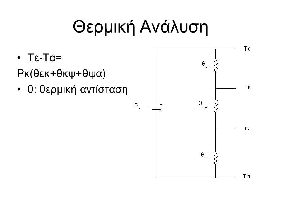 Θερμική Ανάλυση Τε-Τα= Ρκ(θεκ+θκψ+θψα) θ: θερμική αντίσταση