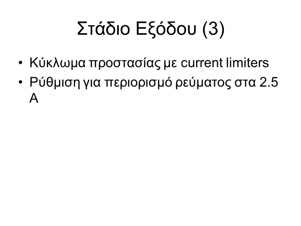 Στάδιο Εξόδου (3) Κύκλωμα προστασίας με current limiters