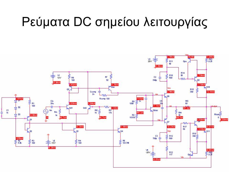 Ρεύματα DC σημείου λειτουργίας
