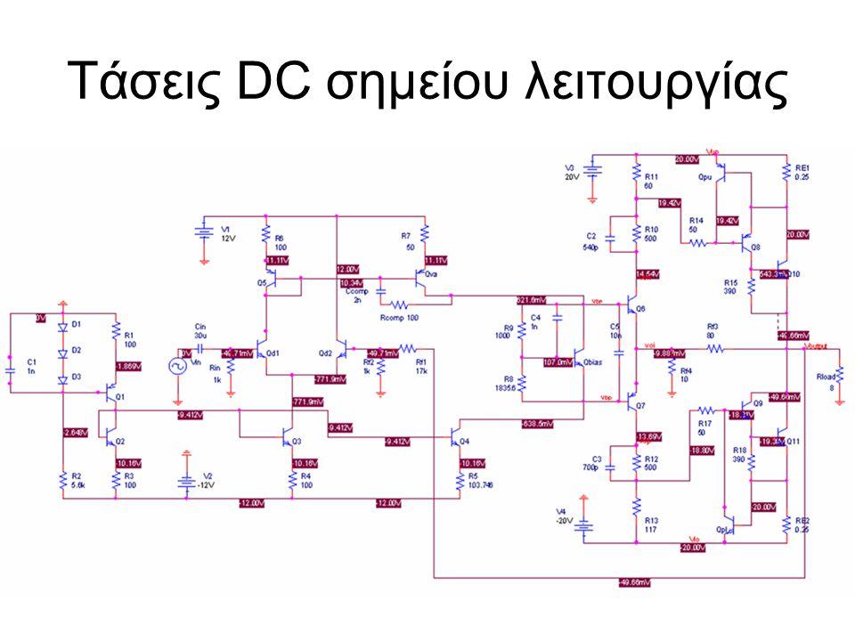 Τάσεις DC σημείου λειτουργίας