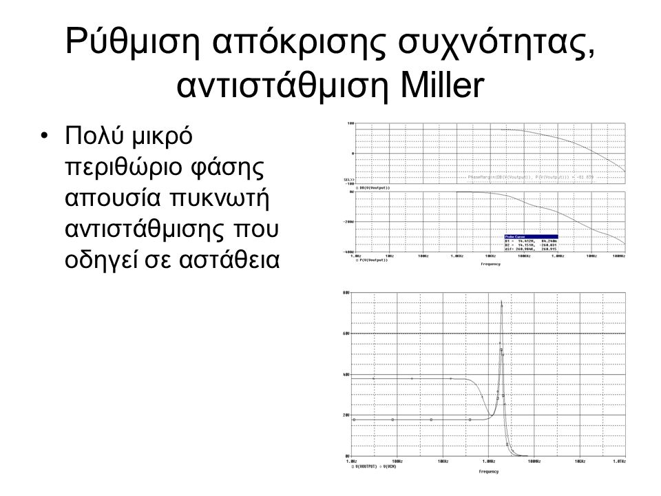 Ρύθμιση απόκρισης συχνότητας, αντιστάθμιση Miller