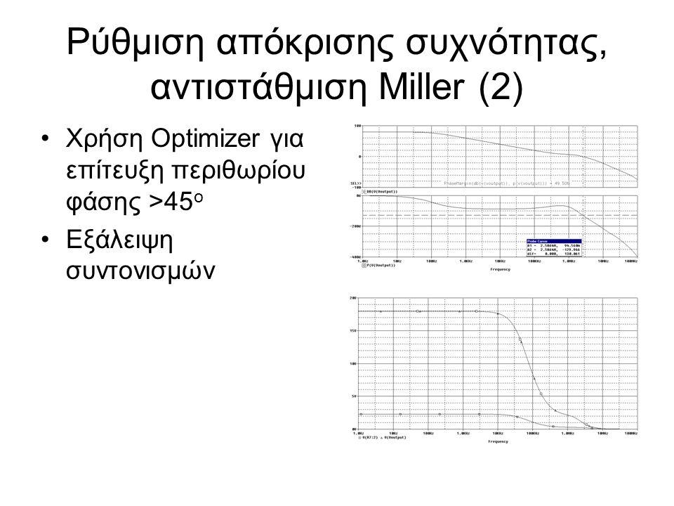 Ρύθμιση απόκρισης συχνότητας, αντιστάθμιση Miller (2)
