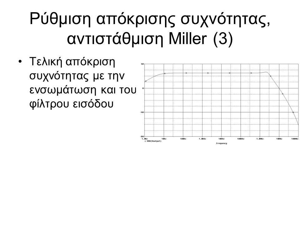 Ρύθμιση απόκρισης συχνότητας, αντιστάθμιση Miller (3)