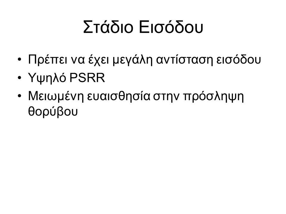 Στάδιο Εισόδου Πρέπει να έχει μεγάλη αντίσταση εισόδου Υψηλό PSRR