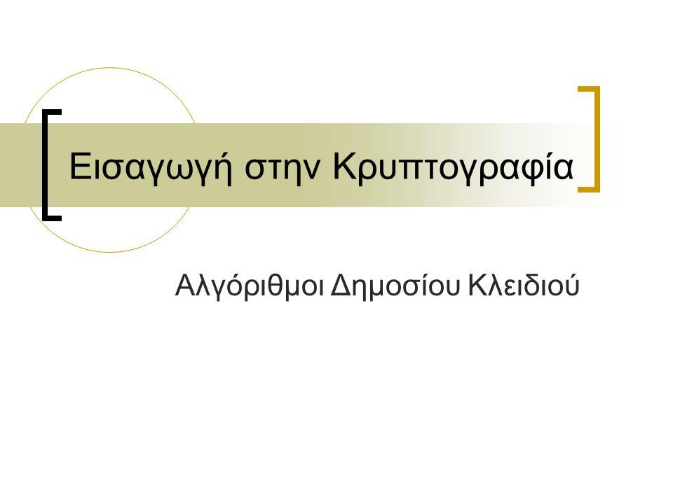 Εισαγωγή στην Κρυπτογραφία