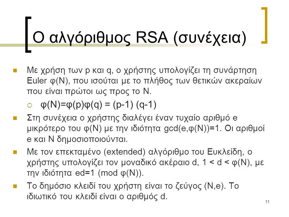 Ο αλγόριθμος RSA (συνέχεια)