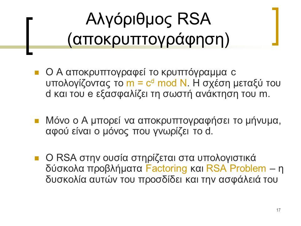 Αλγόριθμος RSA (αποκρυπτογράφηση)