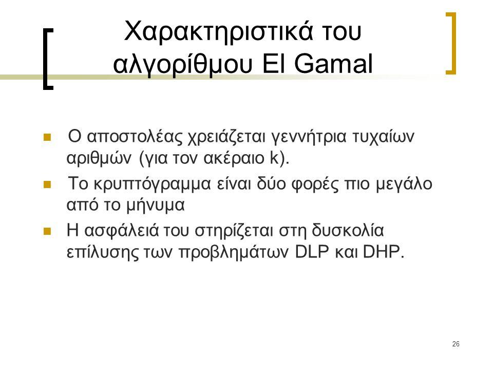 Χαρακτηριστικά του αλγορίθμου El Gamal