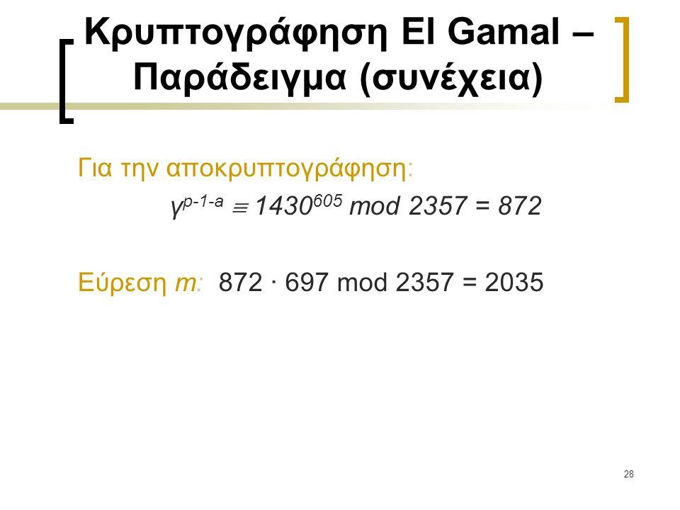 Κρυπτογράφηση El Gamal – Παράδειγμα (συνέχεια)