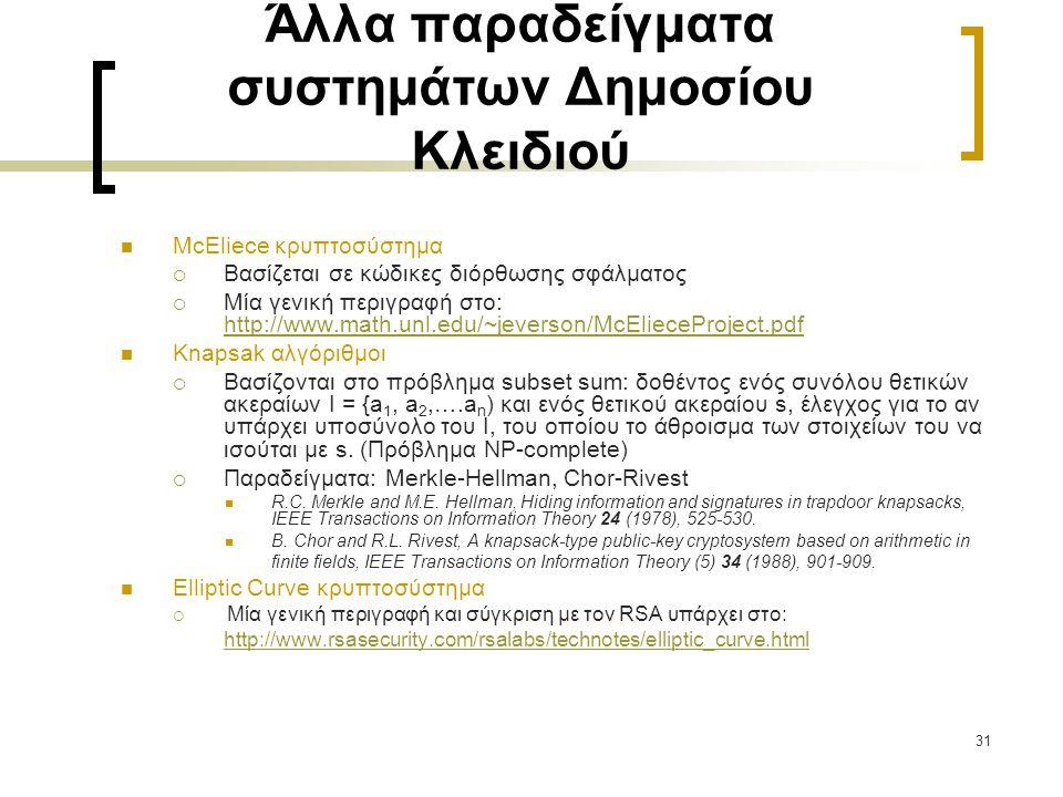 Άλλα παραδείγματα συστημάτων Δημοσίου Κλειδιού