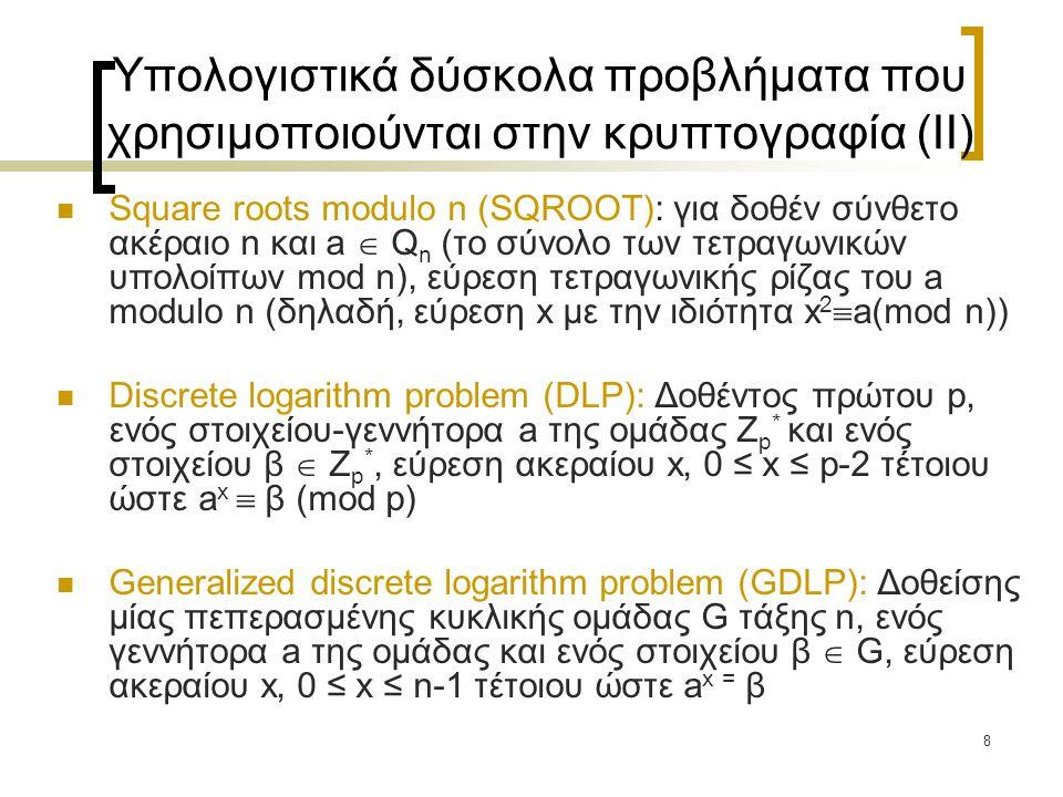 Υπολογιστικά δύσκολα προβλήματα που χρησιμοποιούνται στην κρυπτογραφία (II)