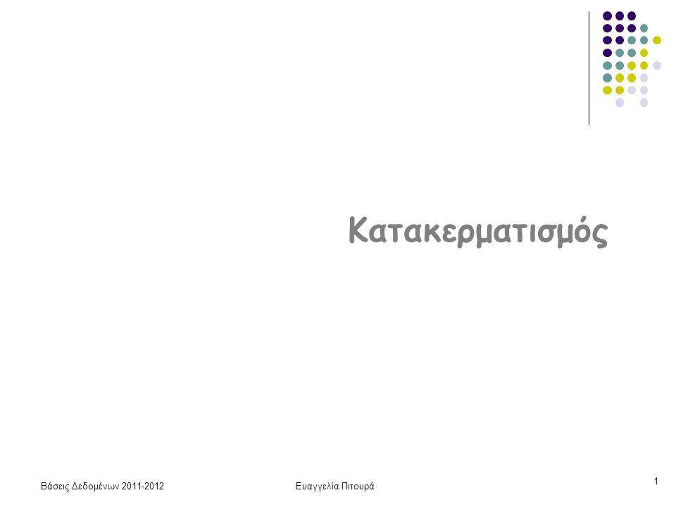 Κατακερματισμός Βάσεις Δεδομένων 2011-2012 Ευαγγελία Πιτουρά