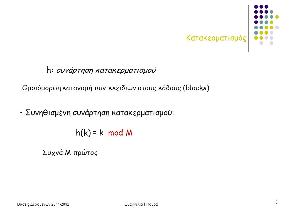 h: συνάρτηση κατακερματισμού