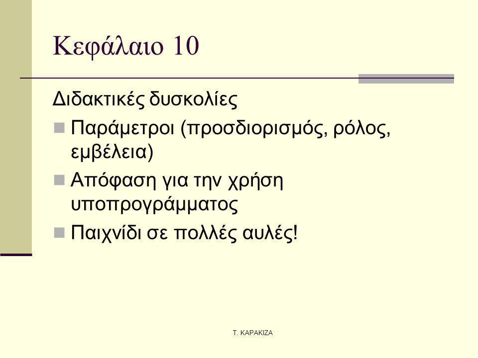 Κεφάλαιο 10 Διδακτικές δυσκολίες