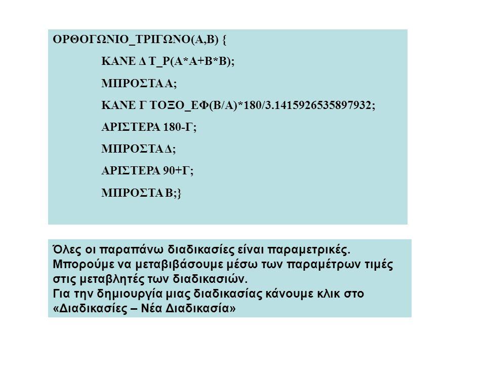 ΟΡΘΟΓΩΝΙΟ_ΤΡΙΓΩΝΟ(Α,Β) {