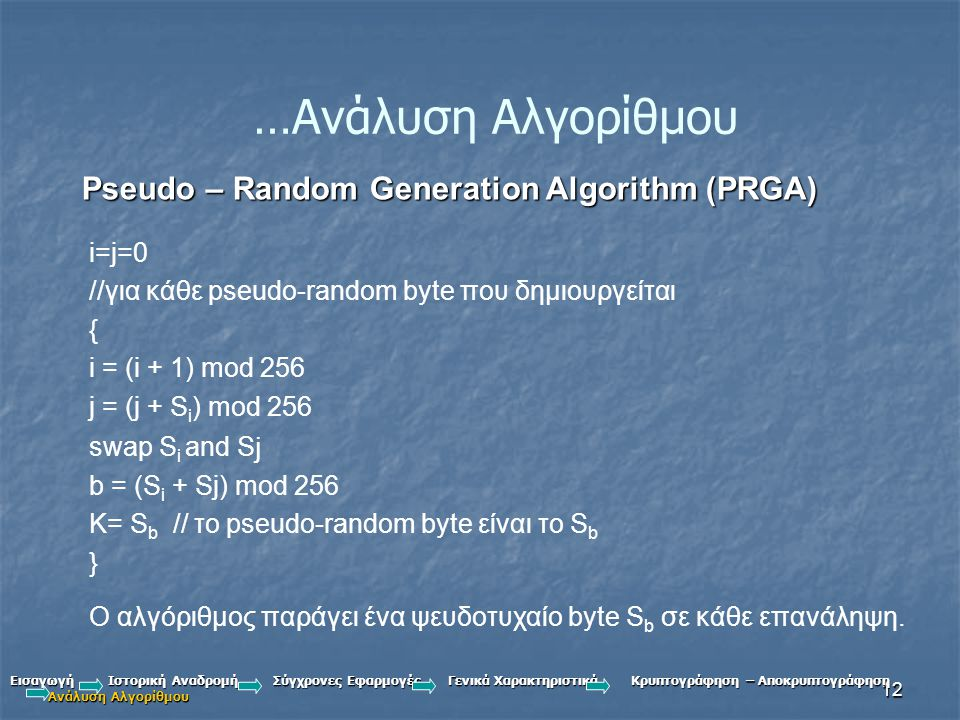 …Ανάλυση Αλγορίθμου Pseudo – Random Generation Algorithm (PRGA) i=j=0