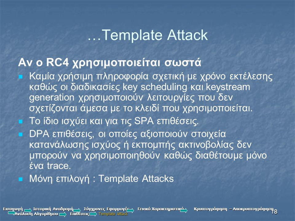 …Template Attack Αν ο RC4 χρησιμοποιείται σωστά