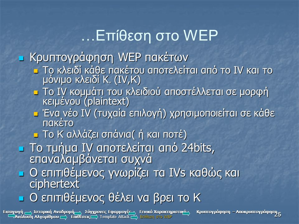 …Επίθεση στο WEP Κρυπτογράφηση WEP πακέτων