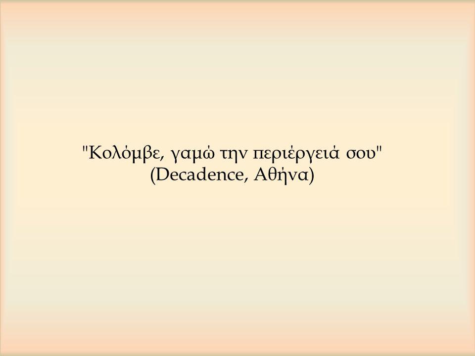 Κολόμβε, γαμώ την περιέργειά σου (Decadence, Αθήνα)
