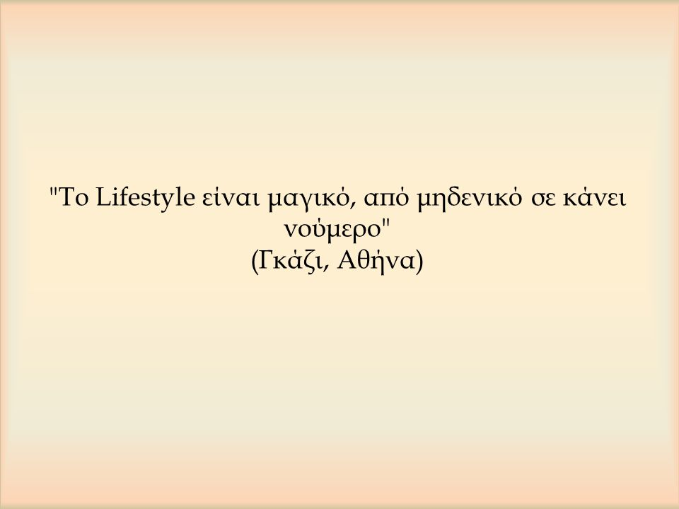 Το Lifestyle είναι μαγικό, από μηδενικό σε κάνει νούμερο (Γκάζι, Αθήνα)