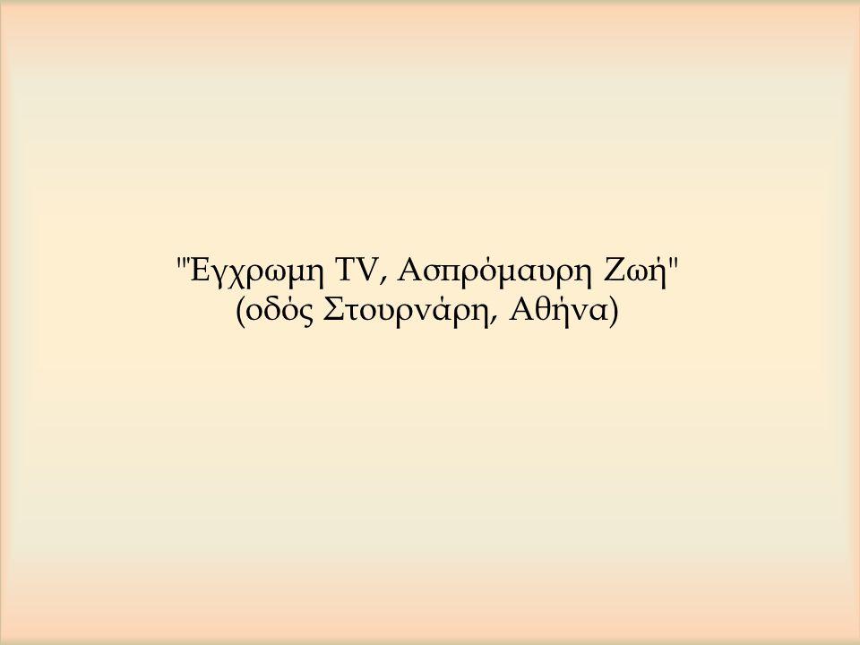 Έγχρωμη TV, Ασπρόμαυρη Ζωή (οδός Στουρνάρη, Αθήνα)