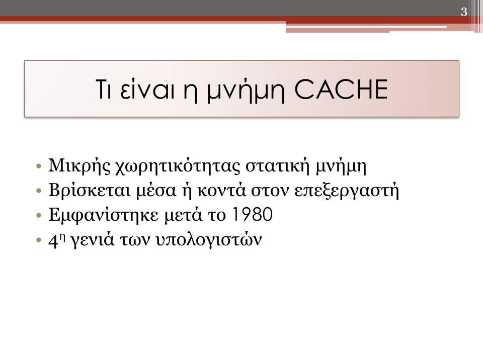 Τι είναι η μνήμη CACHE Μικρής χωρητικότητας στατική μνήμη
