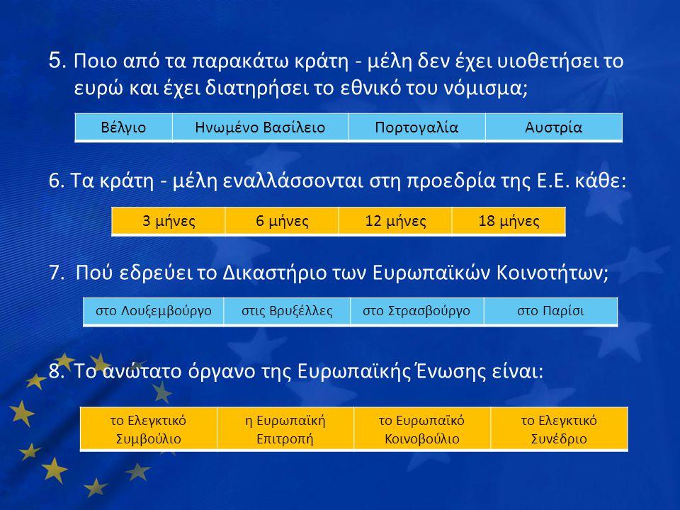 6. Τα κράτη - μέλη εναλλάσσονται στη προεδρία της Ε.Ε. κάθε: