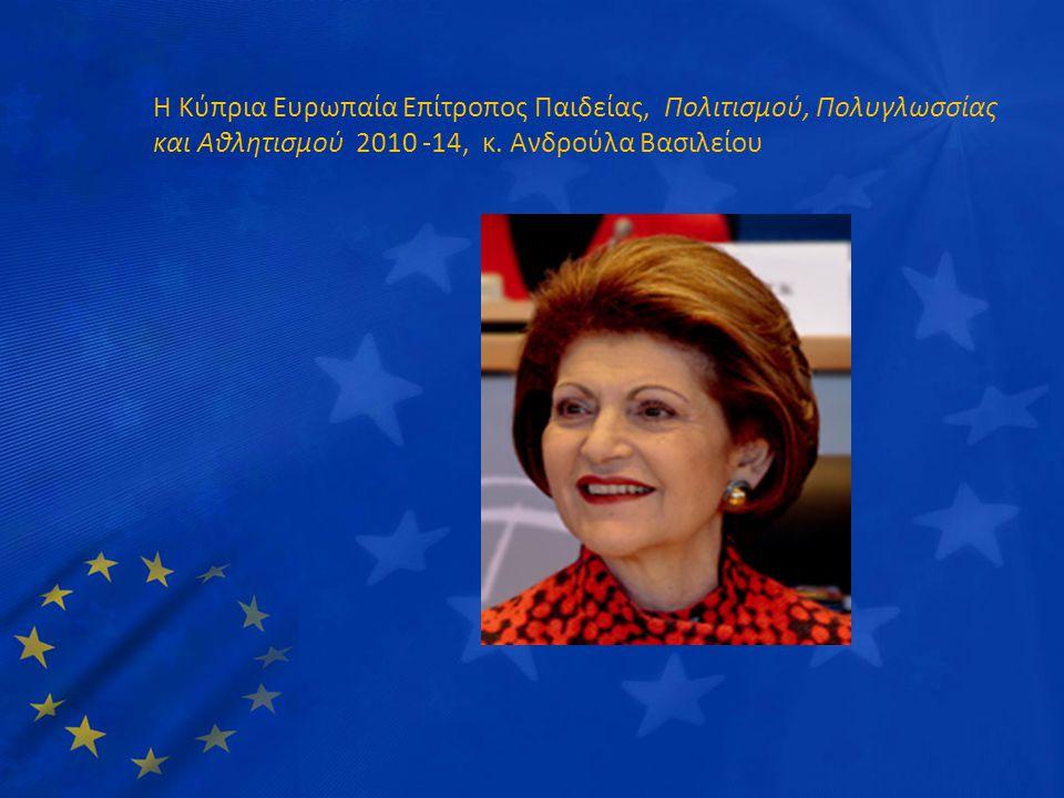 Η Κύπρια Ευρωπαία Επίτροπος Παιδείας, Πολιτισμού, Πολυγλωσσίας και Αθλητισμού 2010 -14, κ.