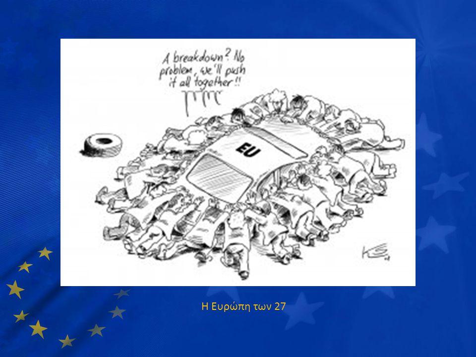 Η Ευρώπη των 27