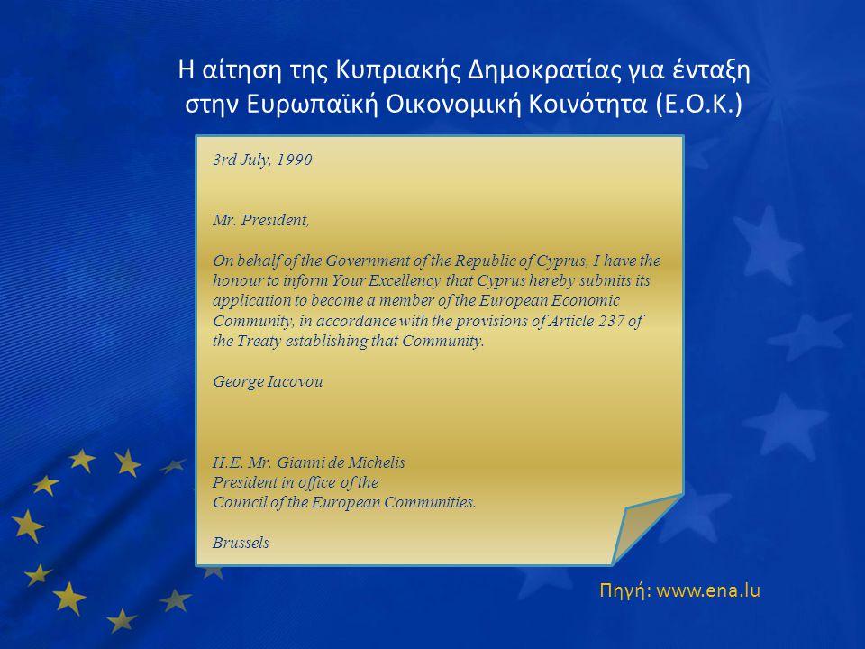 Η αίτηση της Κυπριακής Δημοκρατίας για ένταξη στην Ευρωπαϊκή Οικονομική Κοινότητα (Ε.Ο.Κ.)