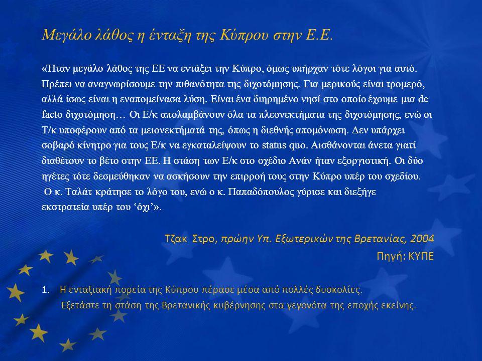 Μεγάλο λάθος η ένταξη της Κύπρου στην Ε.Ε.