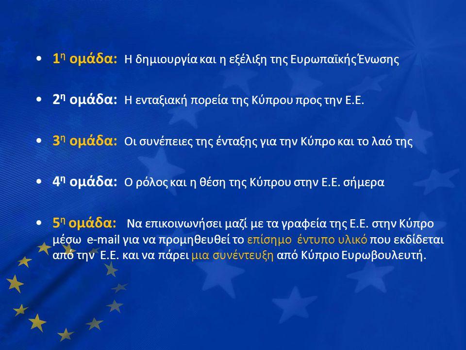 1η ομάδα: Η δημιουργία και η εξέλιξη της Ευρωπαϊκής Ένωσης