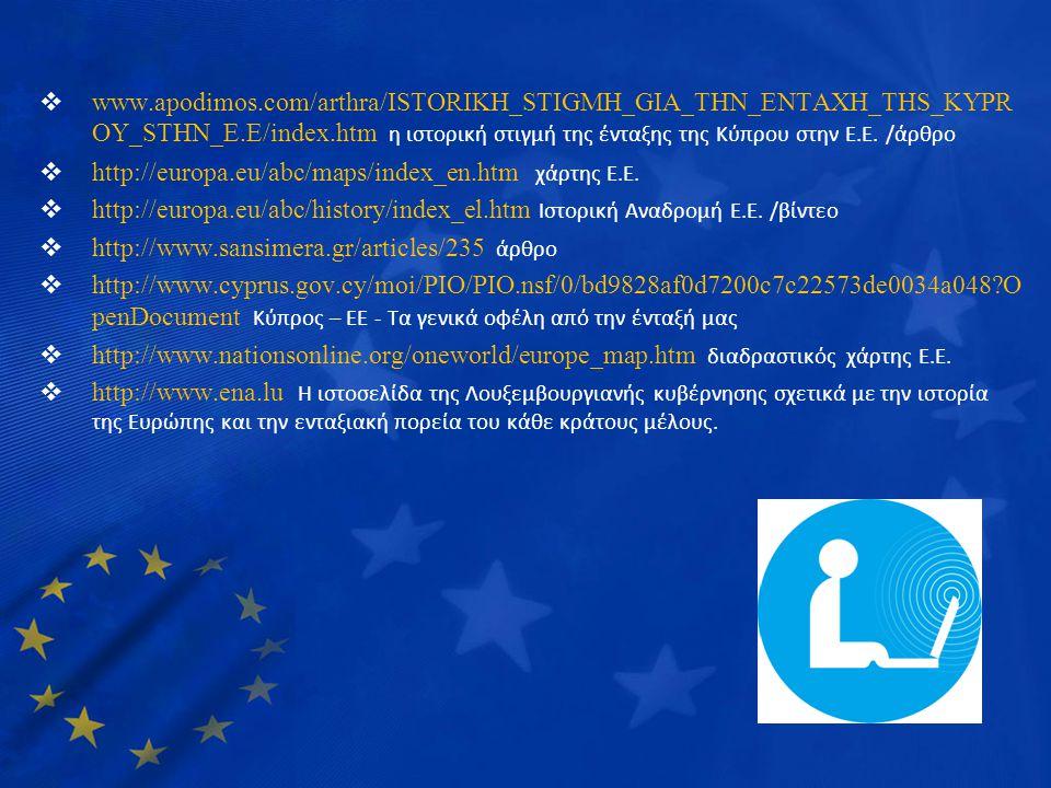 www.apodimos.com/arthra/ISTORIKH_STIGMH_GIA_THN_ENTAXH_THS_KYPROY_STHN_E.E/index.htm η ιστορική στιγμή της ένταξης της Κύπρου στην Ε.Ε. /άρθρο