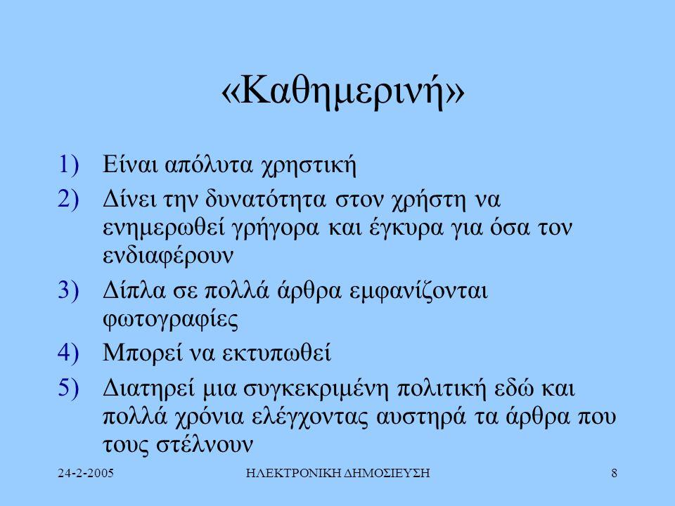 ΗΛΕΚΤΡΟΝΙΚΗ ΔΗΜΟΣΙΕΥΣΗ