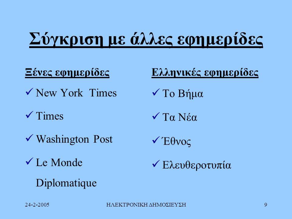 Σύγκριση με άλλες εφημερίδες