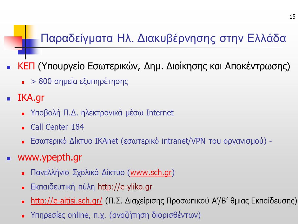 Παραδείγματα Ηλ. Διακυβέρνησης στην Ελλάδα