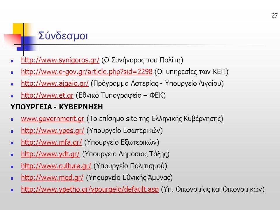Σύνδεσμοι http://www.synigoros.gr/ (Ο Συνήγορος του Πολίτη)