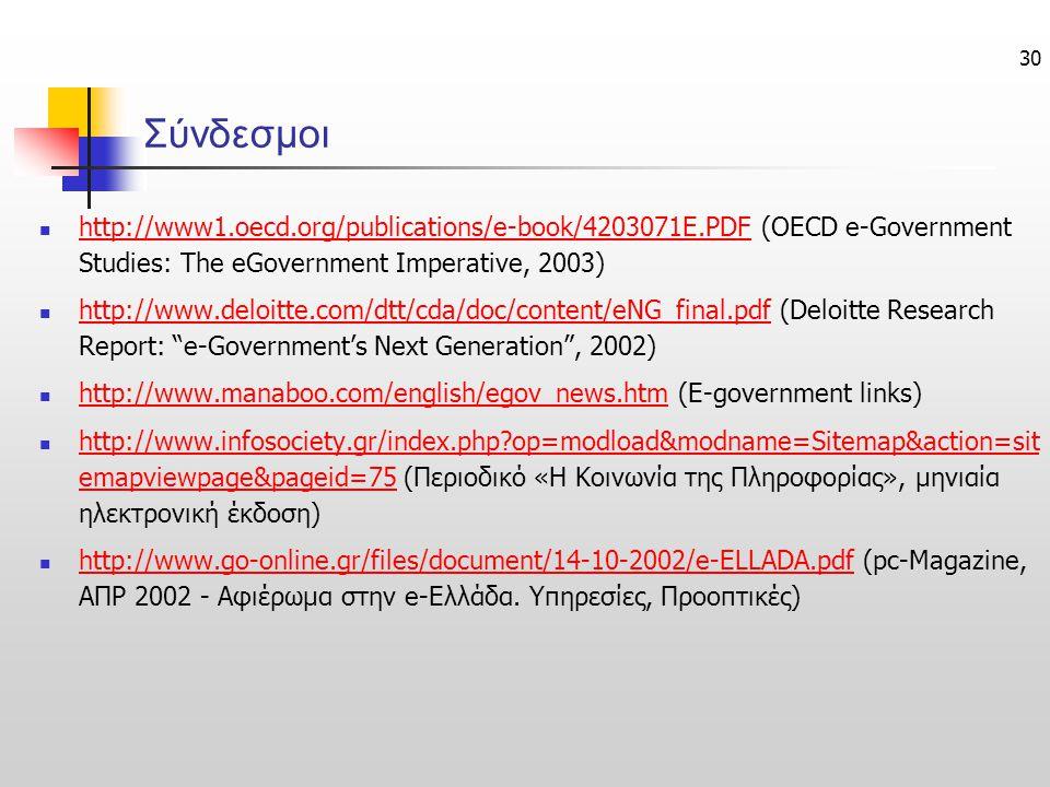 Σύνδεσμοι http://www1.oecd.org/publications/e-book/4203071E.PDF (OECD e-Government Studies: The eGovernment Imperative, 2003)