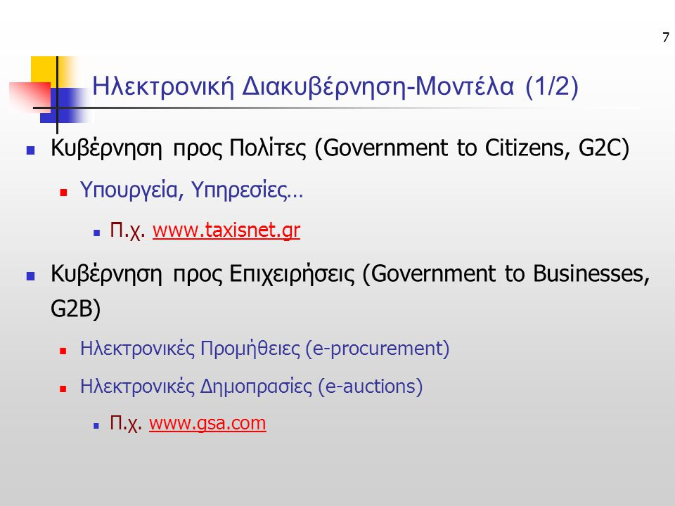 Ηλεκτρονική Διακυβέρνηση-Μοντέλα (1/2)