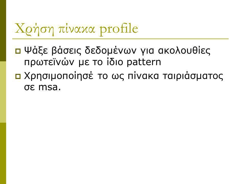 Χρήση πίνακα profile Ψάξε βάσεις δεδομένων για ακολουθίες πρωτεϊνών με το ίδιο pattern.