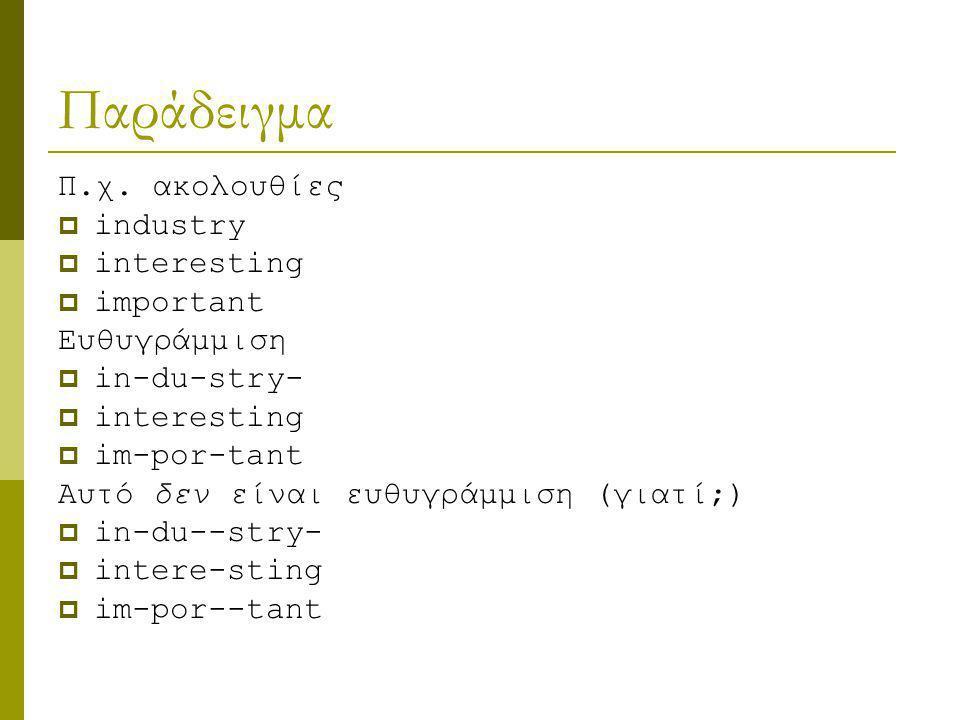 Παράδειγμα Π.χ. ακολουθίες industry interesting important Ευθυγράμμιση