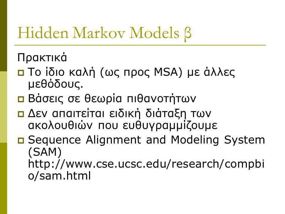 Hidden Markov Models β Πρακτικά