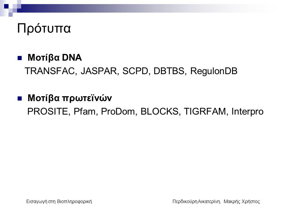Πρότυπα Μοτίβα DNA TRANSFAC, JASPAR, SCPD, DBTBS, RegulonDB