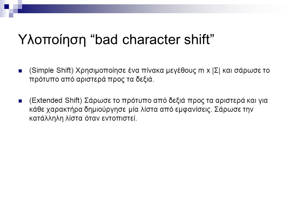 Υλοποίηση bad character shift