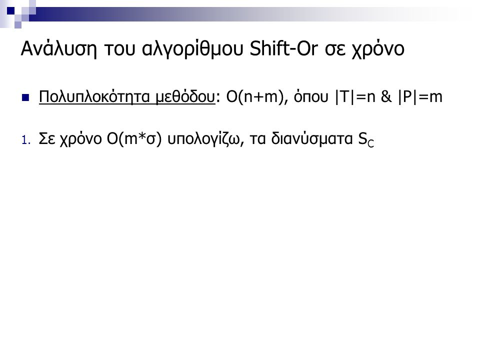 Ανάλυση του αλγορίθμου Shift-Or σε χρόνο